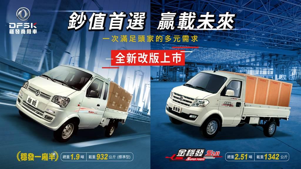 DFSK 穩發商用車系列改款上市、歐六排放標準更乾淨 安全再進化!