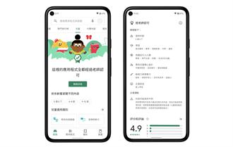 Google Play推出兒童分頁 協助家長找尋受教師認可app