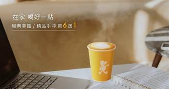 宅家喝好一點 cama cafe多品項咖啡買6送1