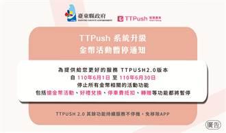 TTPush邁向3.0系統!6月暫停臺東金幣活動