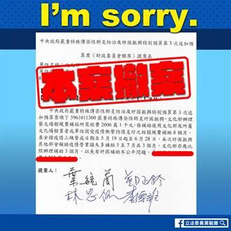 提案刪藝文紓困經費引反彈 葉毓蘭道歉並撤案