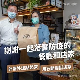 疫情衝擊餐飲業 蔡英文呼籲民眾:外帶外送點起來