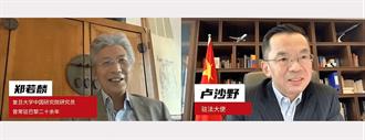 觀察者網》中國駐法大使盧沙野:「我們現在外交風格變了,你們要適應」