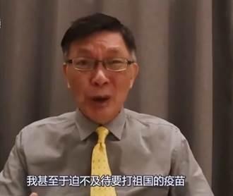 台大教授火速飛上海「迫不及待要打大陸疫苗」
