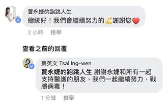 賈永婕網路遭批評 民進黨:嚴正譴責挑撥言論