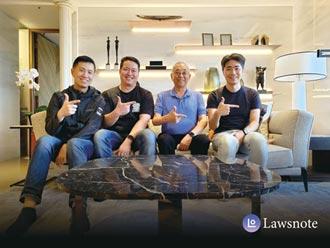 法律科技新創 Lawsnote獲募資