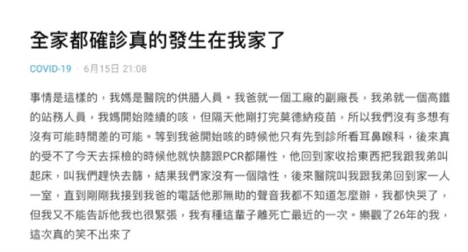 一名網友在《Dcard》表示,他們全家都確診,更爆料指出,他的弟弟是高鐵站務人員。(圖/截自Dcard)