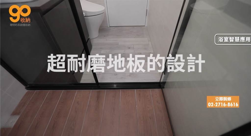(圖片提供/go收納系統櫃)