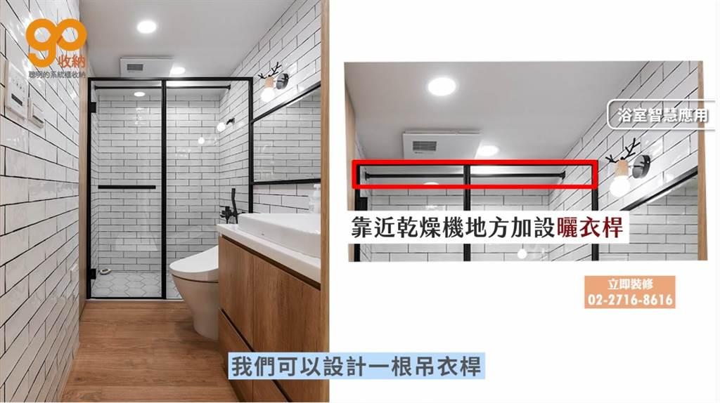 在靠近乾燥機的地方,加設一根吊衣桿,立馬變身天然的曬衣場。無論是家中小朋友隔天有制服要馬上穿,或不適合曬在陽台的內衣褲,通通都能拿到衛浴空間做晾曬。(圖片提供/go收納系統櫃)