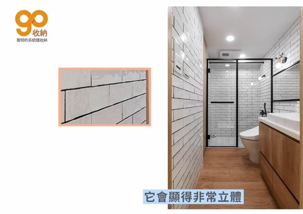 淺色的磚若填深色的縫,就會顯得非常立體。(圖片提供/go收納系統櫃)