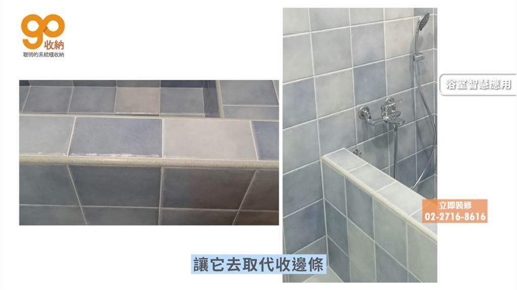 透心磚即整片磁磚,表面、側面到底面都屬同一種材質,以此取代收邊條,每個轉角都會是圓角,不僅不會有色差,也更具整體性又安全。(圖片提供/go收納系統櫃)