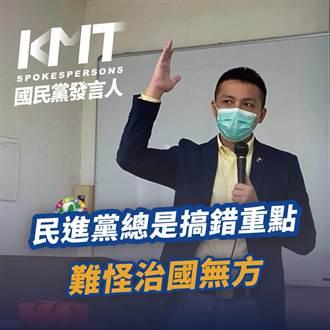 國民黨發言人陳偉杰:民進黨總是搞錯重點 難怪治國無方
