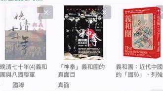 楊秉儒》台灣有一群人超像義和團
