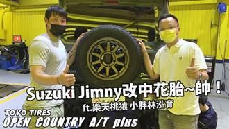 Suzuki Jimny改中花胎~帥啦!feat樂天桃猿小胖林泓育