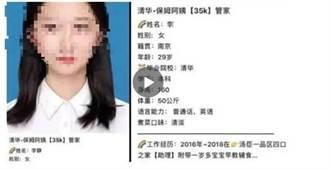 陸年薪42萬人幣「清華畢業生保母」疑涉假宣傳 家政公司受查