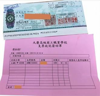獨/彰化大慶商工以支票給薪 薪水多寡以招生績效論 校方回應了