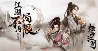 單機回憶、感動回歸!沉浸式武俠探索RPG手遊《煙雨江湖》全球中文版即將登場