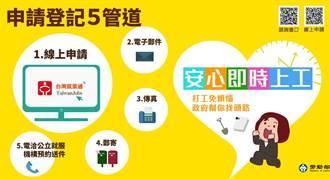 安心上工高屏澎東增3000職缺 籲線上申請