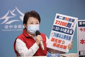 中市4人打疫苗後過世 盧秀燕:不應讓民眾自行評估