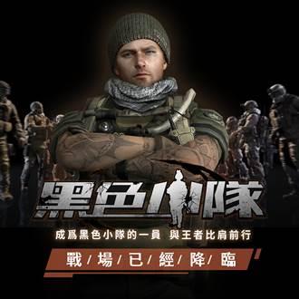 第一人稱射擊線上遊戲《黑色小隊》事前預約開跑 遊戲特色搶先看