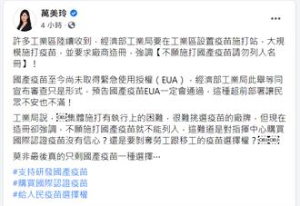 工業區打疫苗限國產 藍委爆還有理監事限定「教戰手冊」
