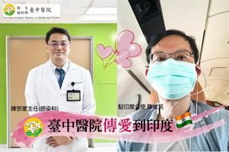 駐印度公使回憶染疫 肺浸潤呼吸困難10天瘦5公斤