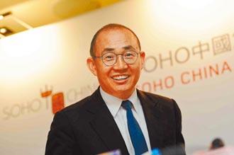 傳黑石砸30億美元 收購SOHO中國