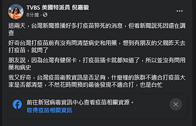 倪嘉徽發文。(圖/翻攝自TVBS 美國特派員 倪嘉徽臉書)