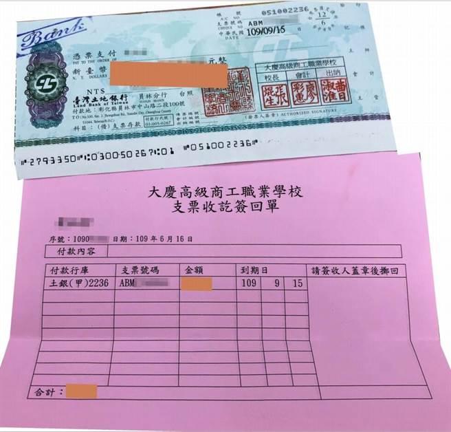 位於彰化縣的私立大慶商工,傳出自109年5月開始,教職員工薪資給付,須達招生績效才給現金,校方甚至更以支票作為薪資給付方式。(李侑珊翻攝)