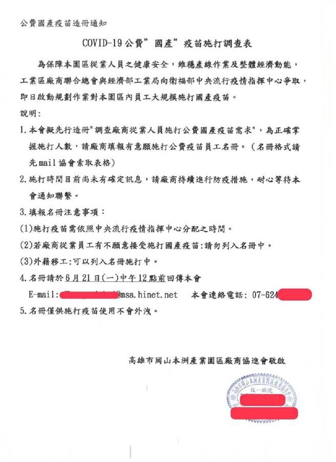 岡山本洲工業區收到來函,要求工業區廠商詢問員工施打國產疫苗意願。(洪孟楷提供)