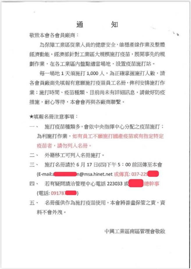 苗栗中興工業區收到來函,要求工業區廠商詢問員工施打國產疫苗意願。(洪孟楷提供)