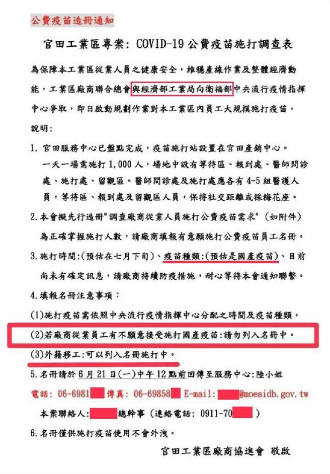 台南官田工業區收到來函,要求工業區廠商詢問員工施打國產疫苗意願。(洪孟楷提供)