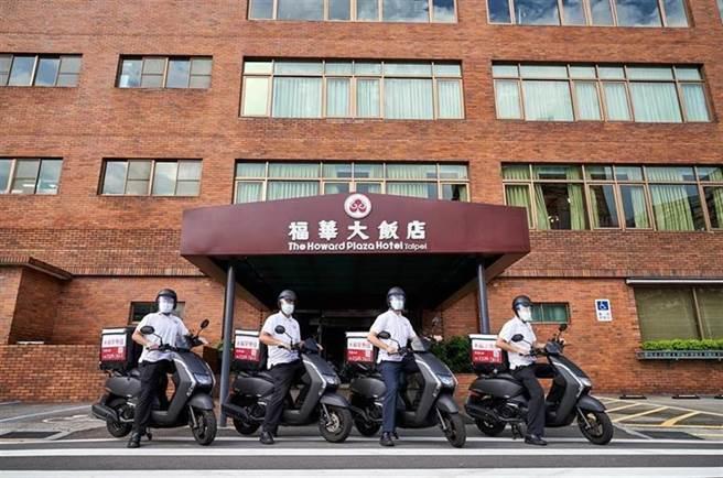 搶宅食商機,台北福華飯店自組外送車隊將美味熱送到家。(圖/台北福華飯店)