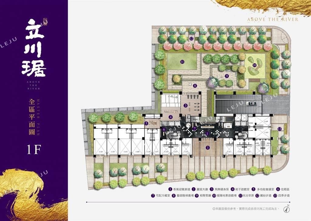 立川琚 一樓平面圖