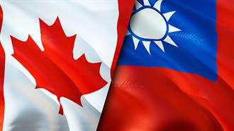 加拿大議員提出「加台關係架構法」 國會一讀通過