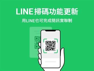 因應防疫簡訊實聯制度需求 LINE掃碼功能終於更新
