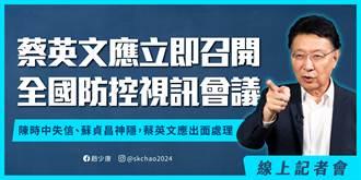 三級警戒延不延?趙少康:蔡英文應立即召開「全國防控會議」