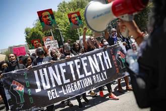 紀念奴隸制終結 美國定六月節為聯邦假日