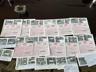 獨》罰單如雪片般寄來 婦路邊停車遭檢舉12次「快崩潰」