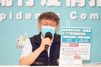 分配不公?萬華人平均僅分得0.34劑疫苗 柯文哲說話了