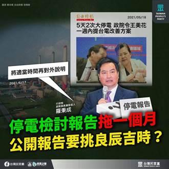 台電大停電檢討報告卡行政院 民眾黨批:公開報告要挑良辰吉時?