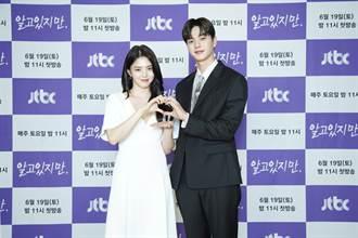 韓國「最美小三」新戲求「洗白」 透露《無法抗拒的他》埋彩蛋