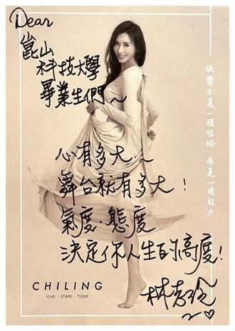 志玲姐姐親寫賀卡 為崑山科大畢業生獻上祝福