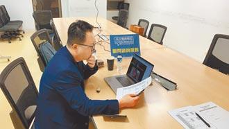 免費電商課程 新北助企業轉型
