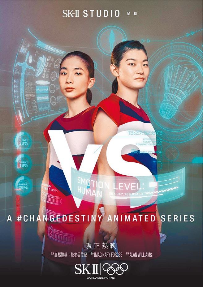 《VS》Series 運動員海報,日本女子羽球雙打選手高橋禮華、松友美佐紀。(SK-II提供)