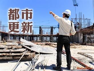 台北都更整建維護補助超展開!