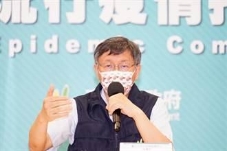 影》北市特權疫苗調查報告出爐 柯文哲爆:高嘉瑜有來關說