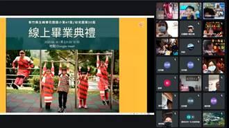 新竹縣一半以上學校 畢典採用線上直播