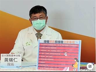 台大雲林院長黃瑞仁呼籲民眾:萬萬不要心存晚一點再打疫苗