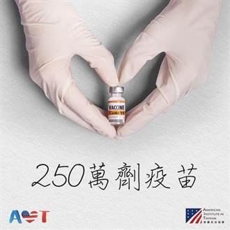 美國250萬劑莫德納贈台   府:證明美具體行動支持台灣抗疫